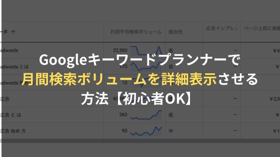 キーワードプランナーで月間検索ボリュームを詳細に表示させる方法【初心者OK】
