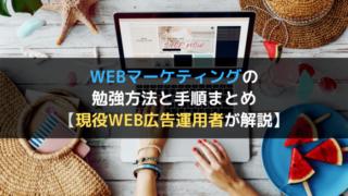 Webマーケティング勉強手順