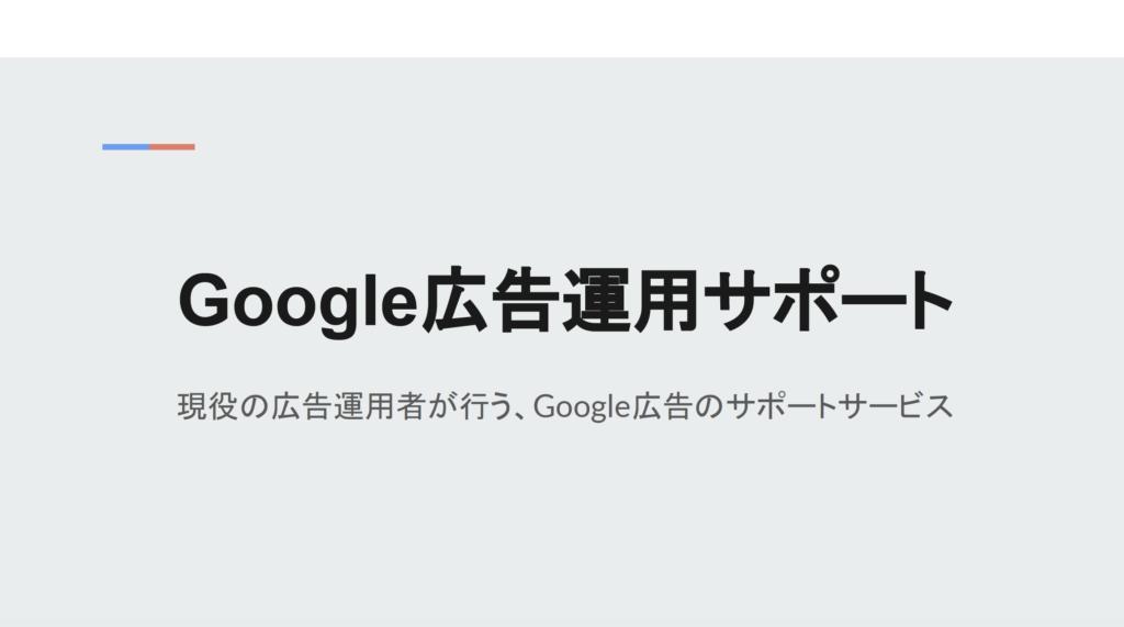 Google広告運用サポート
