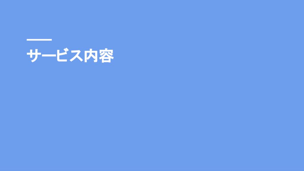 Google広告サポートサービス内容