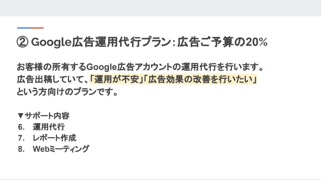 Google広告運用代行プラン